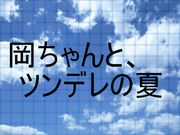 「岡ちゃんと、ツンデレの夏」