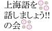 上海語を話しましょう!!の会