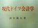 明治大学鈴木義夫ゼミ