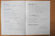 【デイケア&作業所】千葉県