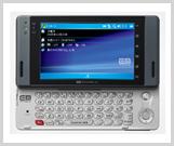 EM・ONE Eモバイル