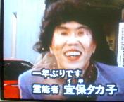 宜保タカ子〜成仏しなっせ!!〜