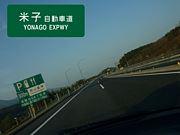 米子自動車道