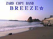BREEZE☆ [ZARD COPYBAND]