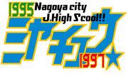 名古屋市立宮中学校1997年卒業生