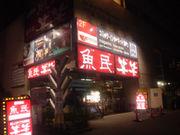 笑笑&魚民 東陽町駅前店