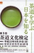 茶道文化検定