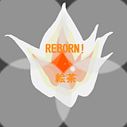 REBORN!絵茶+。*