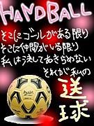 大阪薬科大学ハンドボール部