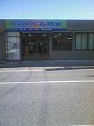 FreeBox の小部屋