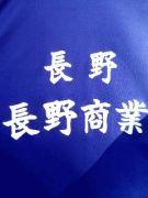 長野商業ソフトテニス部