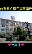 岐阜県立可児高校25期生☆彡
