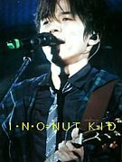 I・N・O=NUT KID