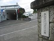 千葉県勝浦市立勝浦小学校