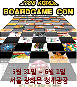 Korea Boardgame Con 2008