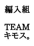 IBU教育編入組★2009