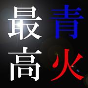 青峰×火神