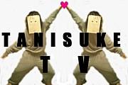 † TANISUKEファンクラブ †