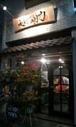 伝説の店麺や剛力(大)