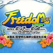 """FreedoM2011in淡路島""""青空"""""""
