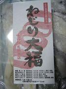 創作和菓子の七福 札幌本店