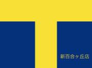TSUTAYA新百合ケ丘店