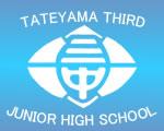 館山市立第三中学校
