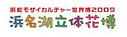 モザイカルチャー浜名湖立体花博