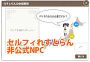 セルフィれすとらん 非公式NPC