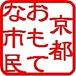 京都おもてな市民@武将イベント