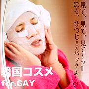 韓国コスメ(GAY ONLY!!!)