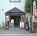『花唄』広尾店