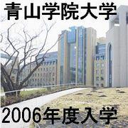 青山学院大学2006年度入学
