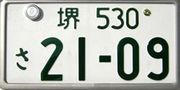 堺ナンバー