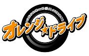 オレンジ★ドライブ