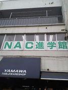 NAC進学館OB集まれ!