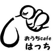 おうちCAFE * はっち