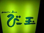 Acoustic Live 「びー玉」