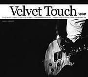 Velvet Touchが好きだ。