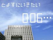 きゅう06