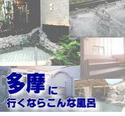 多摩に行くならこんな風呂