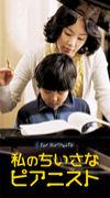 『私のちいさなピアニスト』
