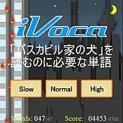英単語タイピングゲーム iVoca