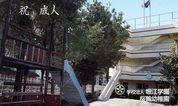 桜輪幼稚園