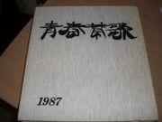 袖ヶ浦高等学校1987年卒