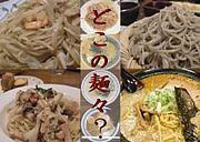麺類全国制覇