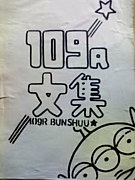 07年卒 瑞陵高校109R