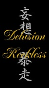 〜Delusion Reckless〜