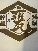 【中野】四代目鎌倉酒店【南口】