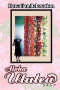 Hawaiian Lomilomi